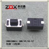 深圳市厂家直销-3MMX6MMX4.3MM包脚(u型脚)-轻触开关