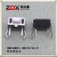 深圳市厂家直销-3MMX6MMX4.3MM带支架白头-轻触开关