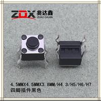 深圳市厂家直销-4.5MMX4.5X3.8MM四脚插脚黑色-轻触开关