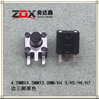 深圳市厂家直销-4.5MMX4.5MMX4.3MM边三脚-轻触开关