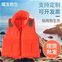 船用救生衣供货商