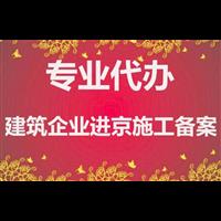 进京备案、外地企业近期进北京施工应办理哪些手续