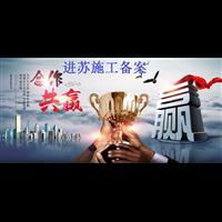 进江苏扬州施工怎样办理进苏备案流程