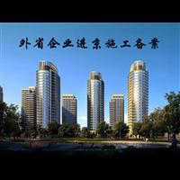 办理建筑企业进京施工备案的流程步骤解析