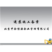进江苏省施工怎样办理进苏备案分解流程顺序