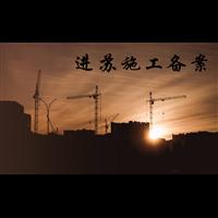 外省建筑企业办理进苏企业管理手册手续及流程
