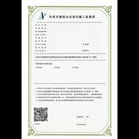 外省企业进京施工备案使用资料先容规范流程