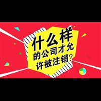 北京企业注销新流程未经营吊销企业怎么办注销