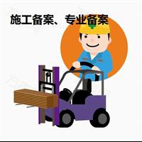 外省进北京施工企业备案办理流程辅导
