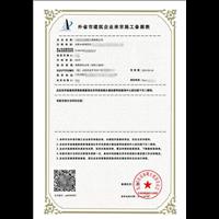 外省施工企业入北京备案登记流程