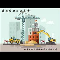 建筑企业进疆备案流程