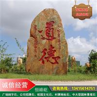 公园门牌景观石、黔江园林石路标石、刻字黄蜡石工程石