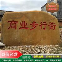 长沙园林绿化工程造景石、大型卧式黄蜡石、长沙广场形象刻字石