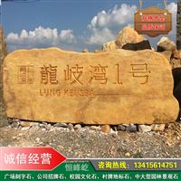 大型绿化园林石、企业工程形象黄蜡石、高速地名刻字石