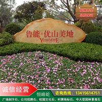 新疆大型园林绿化石、隧道专用刻字石、地名地标造景石