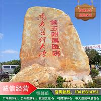 青岛企业品牌纪念石、景区小区造景石、企业学问石批发