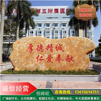 澳门广场形象雕刻石、天然驳岸石、批发澳门黄蜡石批发产地