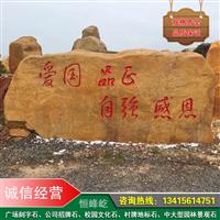 黑龙江招牌石刻字石村名地标石批发大型广场园林黄蜡石校园景观石