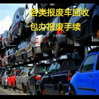 海西報廢汽車回收公司