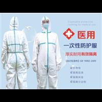 山东朱氏药业集团医用一次性防护服东贝医用一次性防护服源头厂家