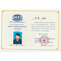 全国少儿英语能力口语一级证书