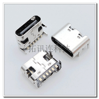 USB C type 6pin母座 充电简易版 短体6.8 无弹正反插