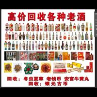广元苍溪回收国韵国窖卖家支持