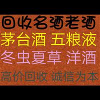 旺苍县回收五粮液支持专场回收