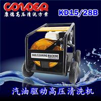 汽油驱动高压清洗机KD1528B