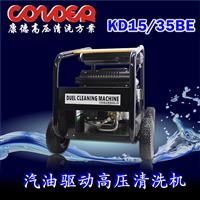 广州汽油驱动高压清洗机KD1535BE