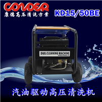 广州汽油驱动高压清洗机KD1550BE
