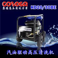汽油驱动高压清洗机KD2030BE
