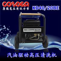 广州汽油驱动高压清洗机KD4020BE