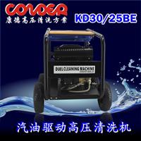 汽油驱动高压清洗机KD3025BE