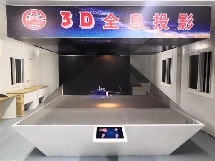 中�F七局3D全息投影技�g