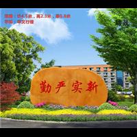 广东自然造景石园林景观石 刻字村牌石 大型刻字石立石晚霞红