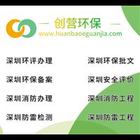 深圳龙华环保批文如何办理,深圳办理环保批文报告表需要公示吗