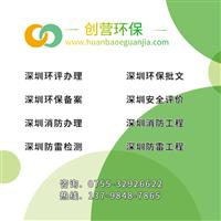 深圳龙岗区龙城、布吉、南湾、坂田环保批文办理