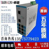卓越TSC Carat10-8TX工业以太网交换机8口百兆