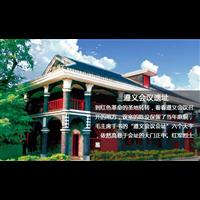 贵州旅游包车-遵义会议遗址