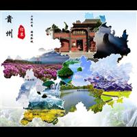 贵州自助游