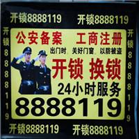 砀山开锁电话刘老板