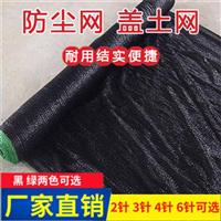 厂家供应优质的防尘盖土网遮阳网防尘网安全网