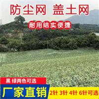 河北保定博野太行盖土网、遮阳网、防尘网生产直销厂