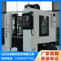 廣州海珠區立式加工中心-廣州海珠區小型立式加工中心廠家直銷