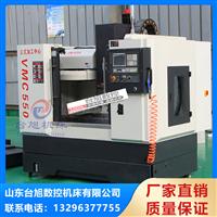台旭机床国产系统小型VMC550加工中心供应