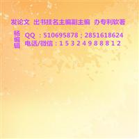 2019河南省高校教师出版化学教学专著挂名副主编有书号hw