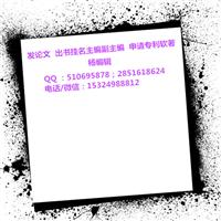 2019湖北省评职出版水利生态专著急招2名副主编挂名hw