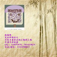 2020河北省财务会计专著署名副主编评中级副高ab