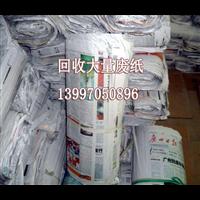 西宁废纸回收厂家